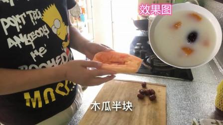 木瓜能下奶,那木瓜和什么搭配更美味呢?看宝爸做的这款木瓜牛奶红枣燕麦粥