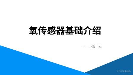 【汽修宝典】氧传感器基础介绍