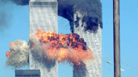 3分钟带你了解911事件!飞机撞击大楼全过程,2998人丧生