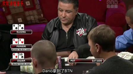 德州扑克:Dario拿到BTN,ALL in正面强刚Dwan,毒王耐刚竟秒跟!