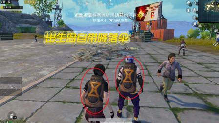 和平精英:游戏出现重大BUG?玩家出生岛拥有降落伞,被困住!