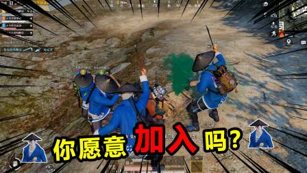 搞笑吃鸡52:又一只蓝衣小队诞生,口味有点重,你愿意加入吗?