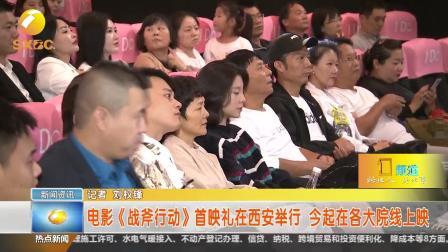 电影《战斧行动》首映礼在西安举行,今起在各大院线上映