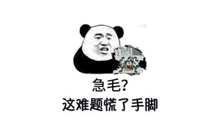 熊猫头搞笑翻唱学渣版《缘分一道桥》魔性吐槽题难作业多,我太难了