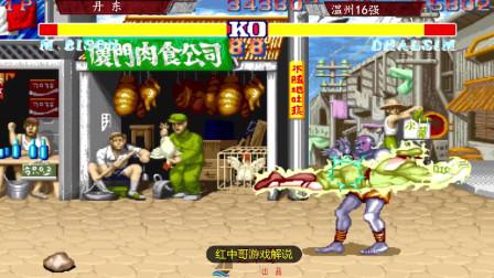 街霸2 在街机厅用这种打法,会不会真人快打?丹东vs温州16强