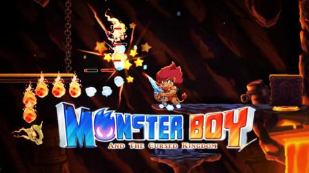 【小握解说】火山的艰难旅程之二《怪物男孩与被诅咒的王国》第13期
