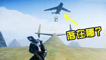 正当防卫4:站在空投飞机上面召唤空投,能落在飞机上面吗?