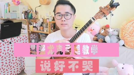 周杰伦五月天阿信新热单[说好不哭]密密斟尤克里里吉他原版弹唱教学
