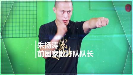 世界散打冠军,苏州大学散打教练,亲自教你零基础学搏击!