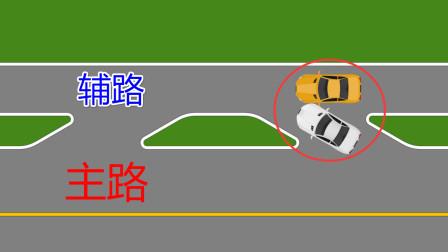 由主路进入辅路时发生事故,责任怎么判定?一张图告诉你谁的全责