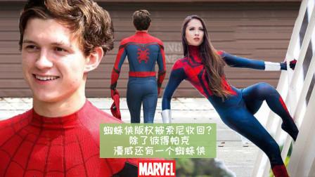 荷兰弟的蜘蛛侠被索尼收回不用怕漫威还有这位女蜘蛛侠的版权