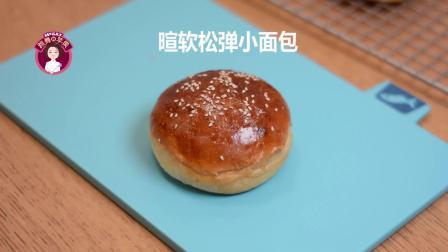 教你自制早餐小面包,组织细腻超柔软,吃一口就停不下