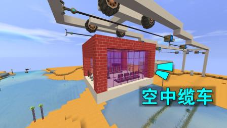 迷你世界:小乾来教你做缆车,可以在空中飞行,但是会有点摇晃