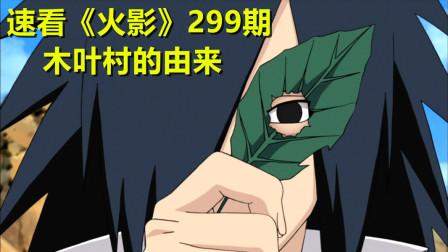速看《火影疾风传》#299-木叶村的由来竟是这片树叶 你知道吗