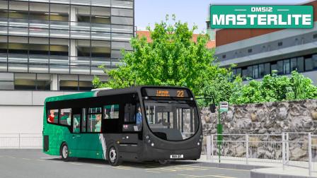 巴士模拟2 - Masterlite #2:标准的中巴车 奔驰OM934 9.6米莱特Streetlite试玩 | OMSI 2 Scunthorpe 22路