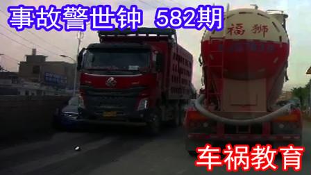 事故警世钟582期:观看交通事故警示视频,提高驾驶技巧,减少车祸发生