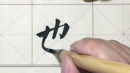 楷书里很难写的一个笔画:竖弯钩!想学这个笔法吗?一起来学习吧