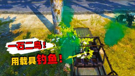 """和平精英象昊中二系列:只用一辆载具""""钓鱼""""会有敌人上当吗?"""
