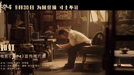 """《攀登者》MV  """"中国梯""""现身!吴京立登顶承诺"""
