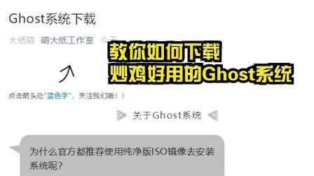 Ghost文件下载教程
