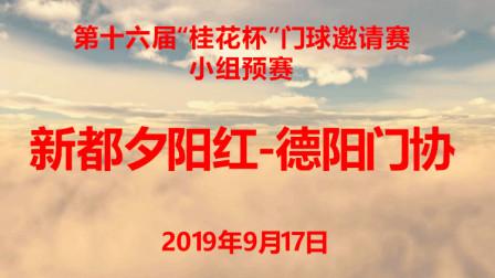 小组预赛·新都夕阳红-德阳门协