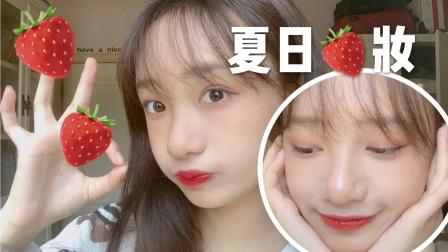 【滨汐】(15岁)来一起做个夏日尾巴里的草莓女孩吧!(一个很敷衍的化妆视频)))