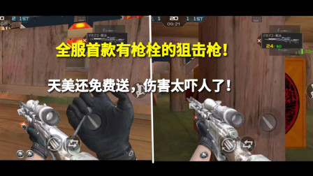 CF手游:全服首款有枪栓的狙击枪!天美还免费送,伤害有点吓人!