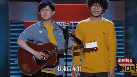 《脱口秀大会2》东东组合,diss郭德纲的搭档?你看不到我叭