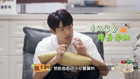 做家务的男人:傅首尔的儿子有梗好玩,魏爸看着魏大勋:学着点!太逗了!