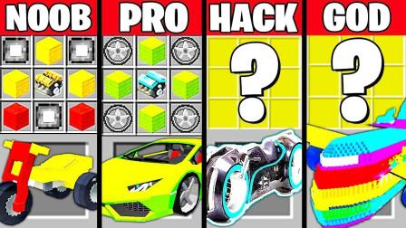 我的世界战斗动画:超级汽车制造挑战