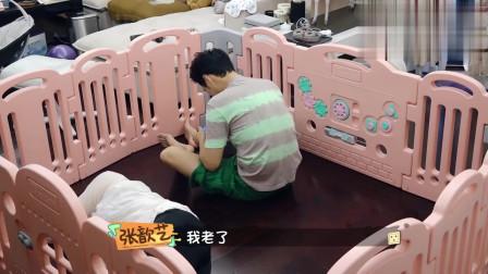 做家务的男人:张歆艺说自己老了可能生不了老二,袁弘的话好温暖,好甜啊!