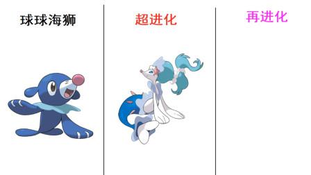 神奇宝贝:球球海狮超进化西狮海壬,还能再进化?太美了!