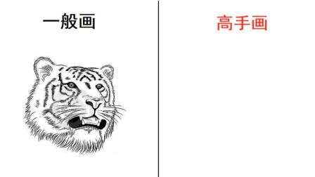 都是画老虎,一开始以为高手是来搞笑的,最后我是看服了