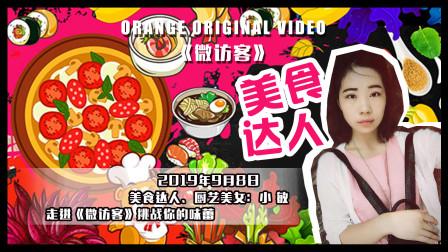 《微访客》郑州美食达人—李志敏