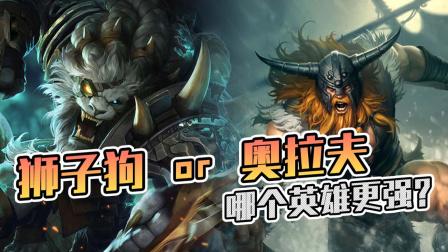 LOL:神装奥拉夫vs神装狮子狗,哪个英雄更强?