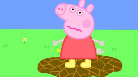 惨烈!小猪佩奇跳泥坑怎么把腿都摔断了?咋回事?