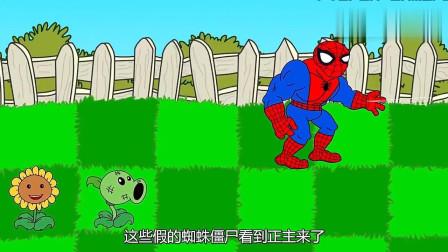 植物大战僵尸:黄金僵尸遇到巨型蜘蛛侠,这下倒霉了