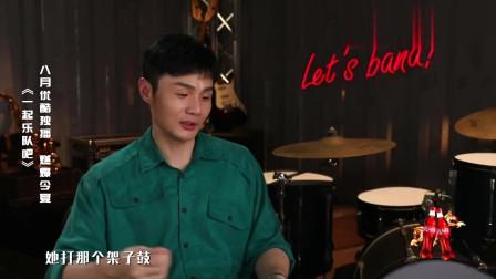 一起乐队吧:李荣浩让王柯秀架子鼓,像极了你在演唱会上喊的安可