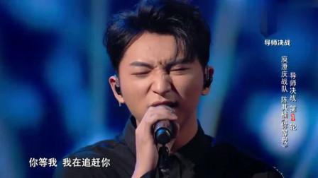 《中国好声音2019》庾澄庆战队选手惊艳演绎《你等我》