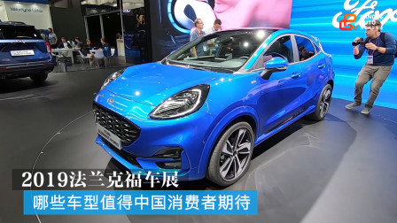 2019法兰克福车展 哪些车型值得中国消费者期待