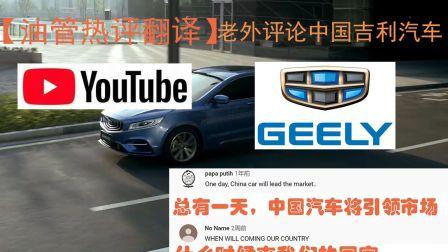 【油管热评翻译】老外眼中的中国吉利汽车:总有一天,中国汽车将会引领市场!