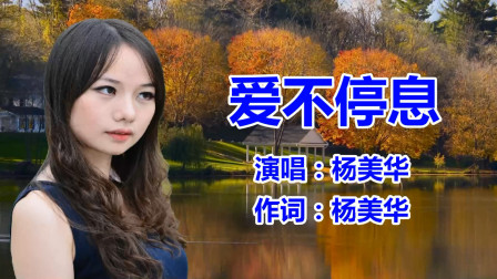 杨美华《爱不停息》新歌曲_网络歌曲