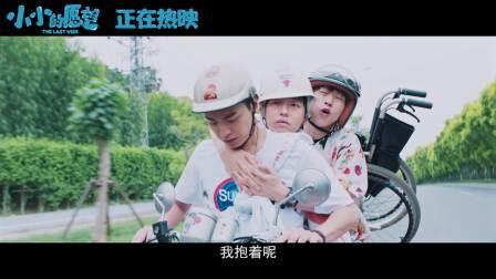 《小小的愿望》发布情感特辑 圆梦军团戏里戏外皆兄弟