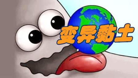美味星球:变异黏土 见什么吃什么!我是变色龙? 游戏
