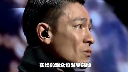 """""""天王""""劉德華淚灑現場,為梅艷芳唱一首《來生緣》,唱哭所有人"""