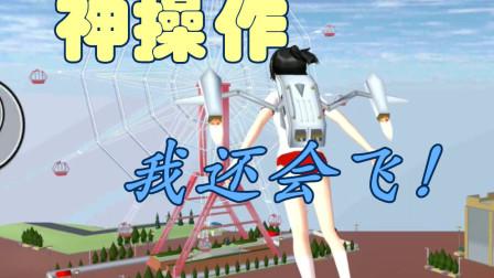 樱花校园模拟器:我有个神奇的武器 可以让我上天!?游戏