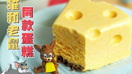 【南瓜芝士蛋糕】猫和老鼠的奶酪芝士居然是减脂甜品!?