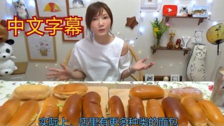 [木下佑香](中字)15种热狗面包试吃! 感觉每一个都很好吃啊  大胃王吃播 油管更于9/12
