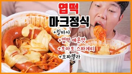 【HONG SOUND】高级版马克定食(KIEBASA香肠、猎奇炒年糕、马苏里拉芝士、番茄意面)