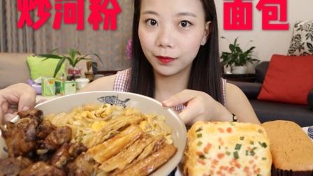 【鱼】吃播|重油的炒河粉真好吃、鸡脆骨、曼可顿蛋糕、香葱肉松卷